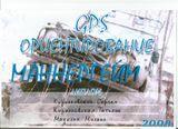 2008 г. GPS-ориентирование Маннергейм