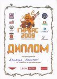 """2009 г. Автомотофестиваль """"Гирвас 2009"""""""