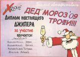 2009 г. Дед Мороз трофи