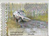 """2008 г. """"Киварин осень"""""""