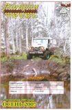2007 г. Киварин осень. Первое 1 Место!
