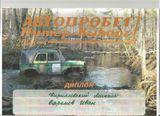 """2008 г. Автопробег """"Питер - Выборг"""" 3 место"""