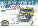 2007 г. Лебедушкино озеро г. Тверь