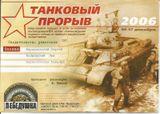 2006 г. Танковый прорыв. Тверская область