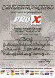 """2011 г. Трофи-марафон """"PRO-X"""""""