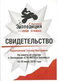 """2010 г. Экспедиция на квадроциклах """"СТК-МОТО в Заонежье"""""""