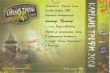 2008 г. Карелия трофи LE