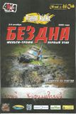 2009 . БЕЗДНА 1 место в Экстриме