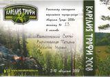 """2008 г. """"Карелия Трофи 2008"""". 4 место"""