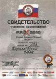 "2010 г. Трофи-марафон ""PRO-X"" 2 место в HARD"