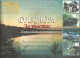 2008 г. Кубок г. Петрозаводска по внедорожному спорту 2 этап