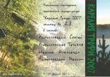 """2007 г. """"Карелия трофи 2007"""""""