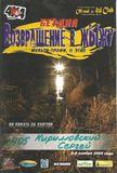 2009 г. Возвращение в жыжу. 1 место в Экстриме