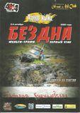 2009 г. БЕЗДНА 1 место в Экстриме