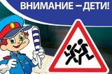 В Архангельской области стартует профилактическое мероприятия «Внимание – дети!»