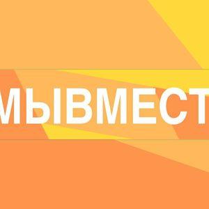 Всероссийский марафон #МыВместе