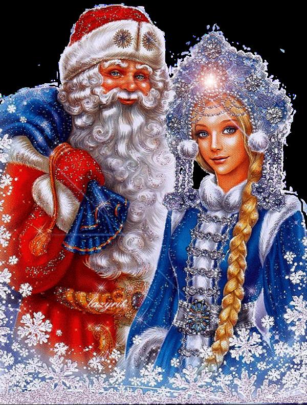открытки и картинки с новым годом дед мороз и снегурочка каждом доме