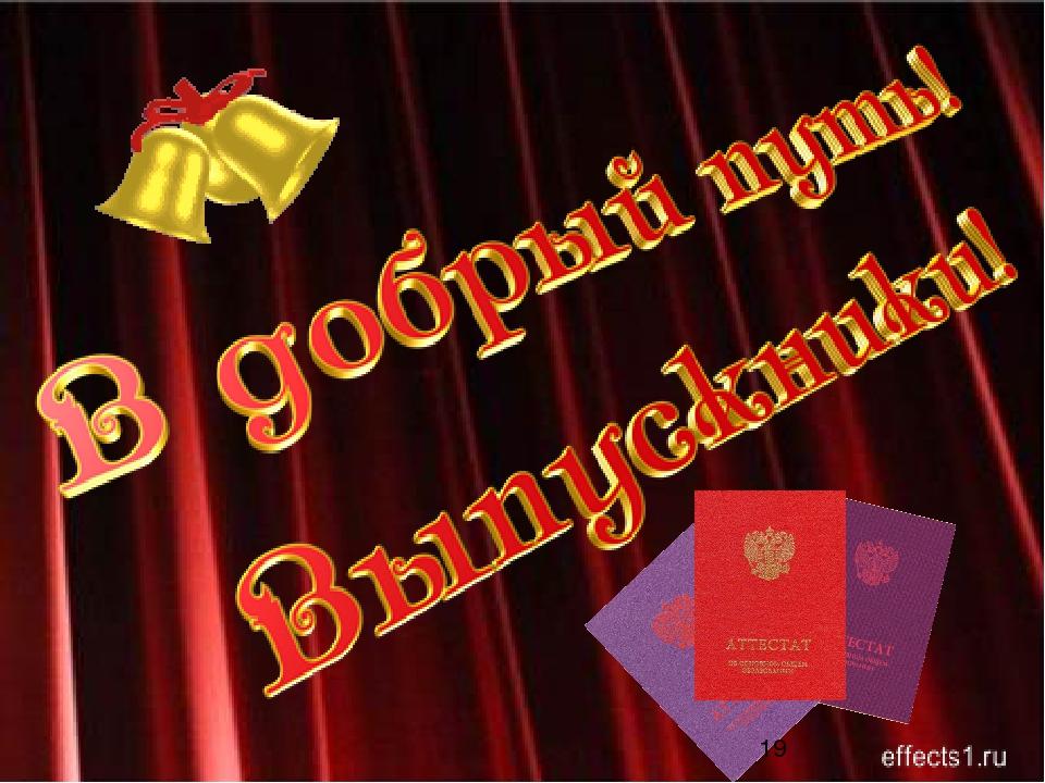 приезжими поздравление выпускникам с вручением аттестата пару