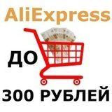 Товары до 300 рублей