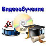 Дистанционные курсы по работе с видео