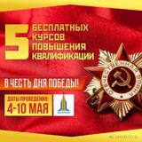 Благотворительная акция в честь Дня победы