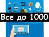 Товары до 1000 рублей