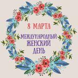 Благотворительная акция в честь Международного женского дня