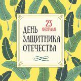 Благотворительная акция в честь Дня защитника Отечества