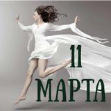 11 марта - 200 лет со дня рождения Мариуса Петипа, балетмейстера (1818 г.)
