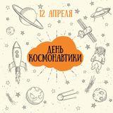 Благотворительная акция в честь Дня космонавтики