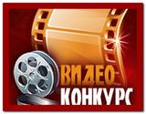 Видео конкурсы