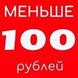 Товары до 100 рублей
