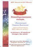 Благодарственное письмо Новожиловой Татьяне Васильевне