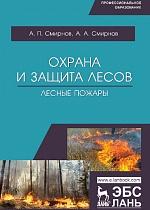 Охрана и защита лесов. Лесные пожары, Смирнов А.П., Смирнов А.А., Издательство Лань.