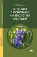 Ботаника с основами физиологии растений