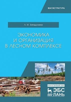 Экономика и организация в лесном комплексе, Загидуллина Л.И., Издательство Лань.