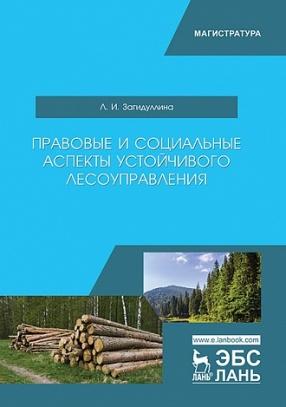 Правовые и социальные аспекты устойчивого лесоуправления, Загидуллина Л.И., Издательство Лань.