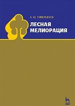 Лесная мелиорация, Тимерьянов А.Ш., Издательство Лань.