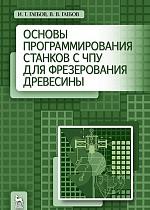 Основы программирования станков с ЧПУ для фрезерования древесины, Глебов И.Т., Глебов В.В., Издательство Лань.