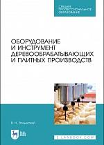 Оборудование и инструмент деревообрабатывающих и плитных производств, Волынский В.Н., Издательство Лань.