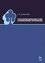Технология древесных плит и композитных материалов, Волынский В.Н., Издательство Лань.