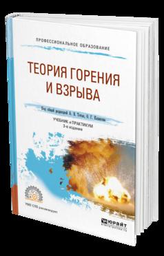 Теория горения и взрыва, купить, продажа, заказать