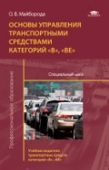 Основы управления транспортными средствами категорий «В», «ВЕ». Специальный цикл. Учебник водителя транспортных средств категорий  «В», «ВЕ»