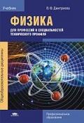 Физика для профессий и специальностей технического профиля