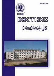 Вестник Сибирской государственной автомобильно-дорожной академии - Сибирский государственный автомобильно-дорожный университет