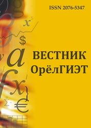 Вестник ОрелГИЭТ - Орловский государственный институт экономики и торговли