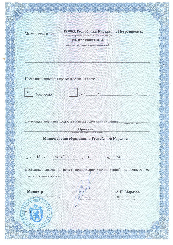 ГБПОУ РК Петрозаводский лесотехнический техникум Документы Документы