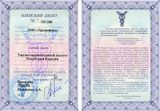 Членский билет Торгово-промышленной палаты РК