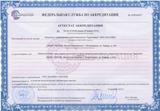"""Аттестат аккредитации ФСА """"Росаккредитация"""" № RA.RU.21AH45 от 20.01.2016"""