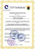 Государственная инспекция труда в Республике Карелия - Сертификат доверия